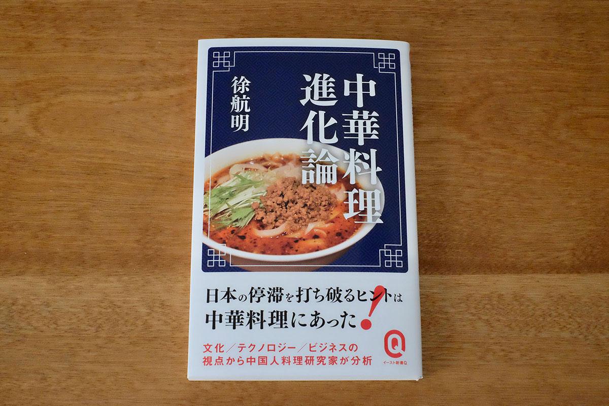 【書評】徐航明 『中華料理進化論』