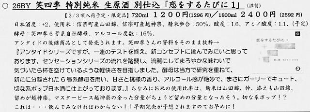_s-koitabi-1-2015-02