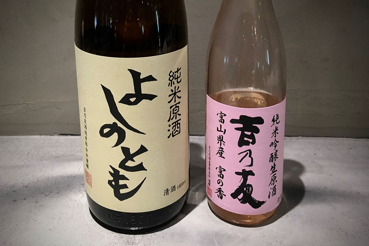 よしのとも 純米原酒・吉乃友 富の香 純米吟醸生原酒|日本酒テイスティングノート