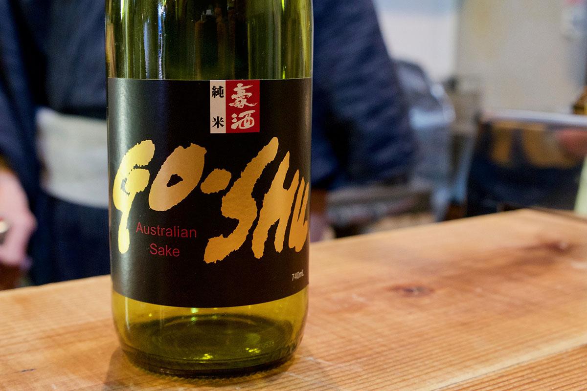 GO-SHU 豪酒 純米|世界のSakéテイスティングノート