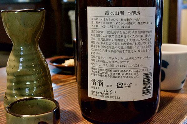 讃水山海 本醸造 裏ラベル