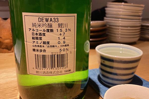 純米吟醸 鯉川 DEWA33