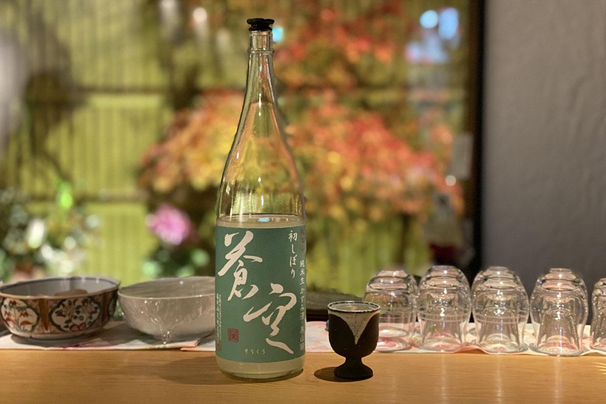 蒼空 純米生 かすみ酒 しぼりたて 美山錦|日本酒テイスティングノート