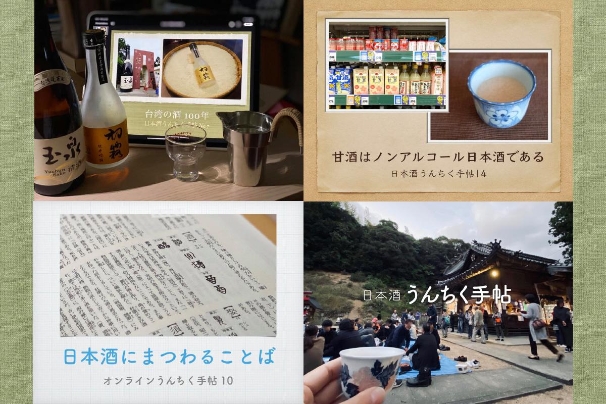オンライン日本酒イベント「日本酒うんちく手帖」2020年8月から11月(No.19-No.29)