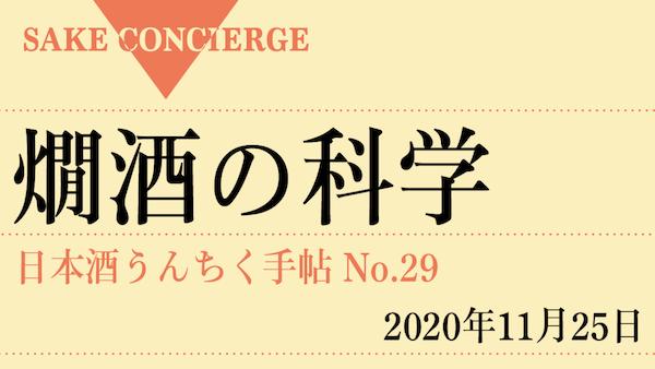 _s-unchiku-29b