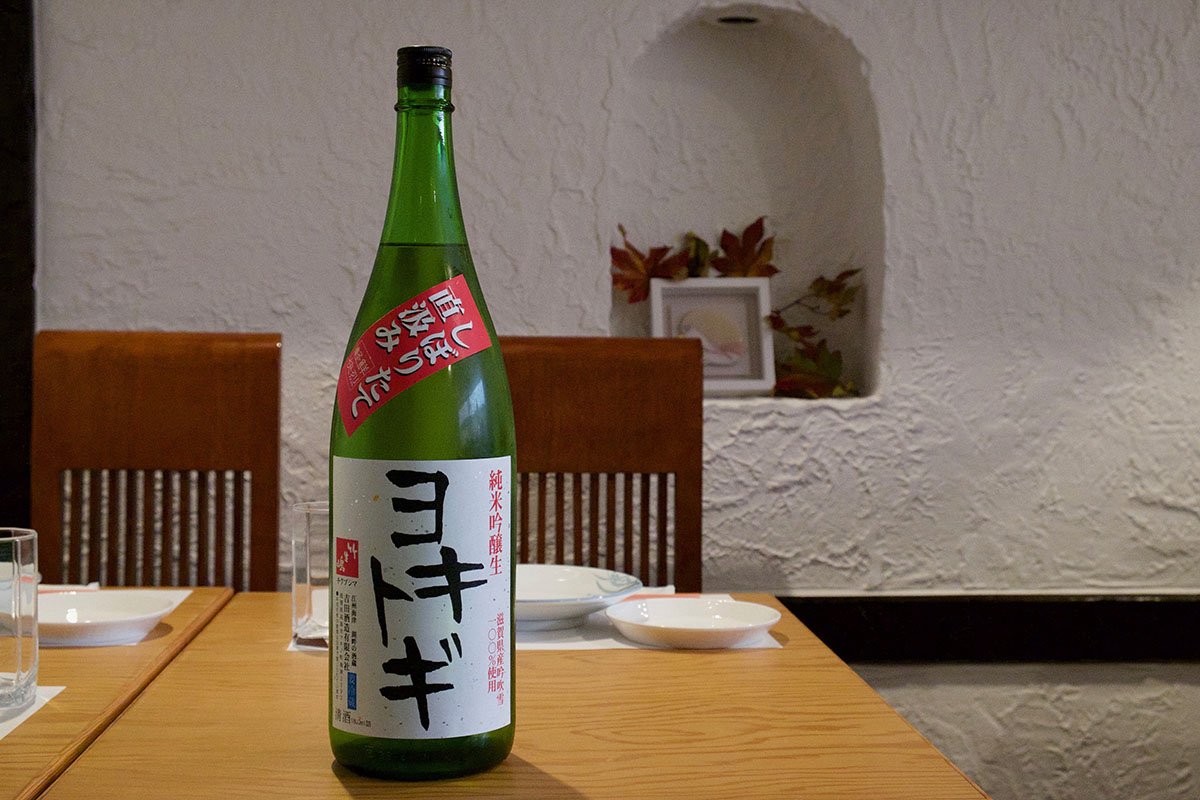 やさしくて、さわやか。パワーを感じる酒「純米吟醸生原酒 ヨキトギ」日本酒テイスティングノート