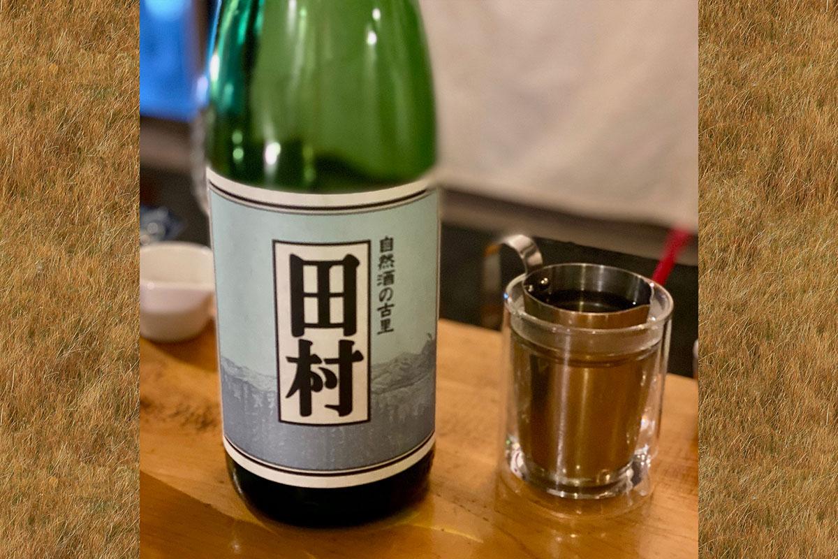 クラシックでモダン、燗がおいしい酒「田村 生酛 純米吟醸」日本酒テイスティングノート