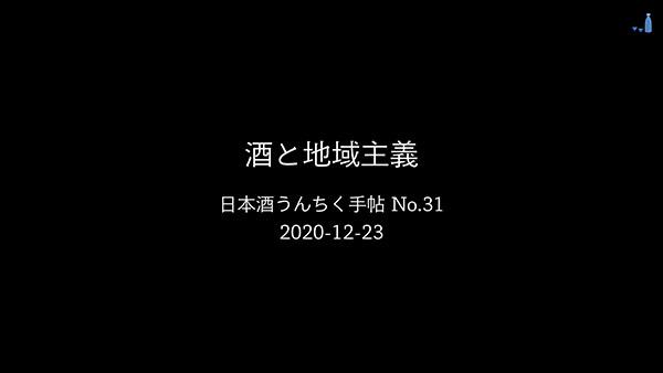 _s-unchiku-31-001