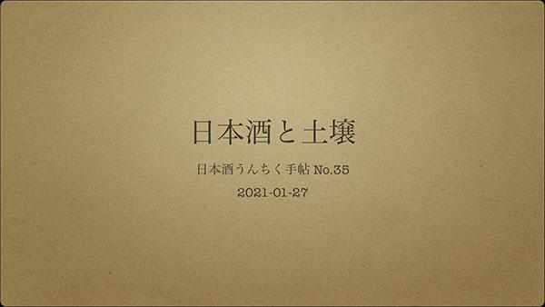 _s-unchiku35-soil.001
