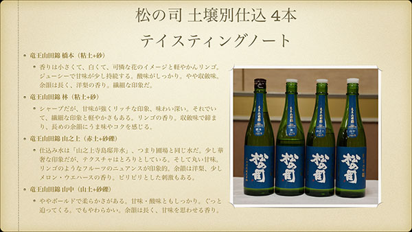 _s-unchiku35-soil.014