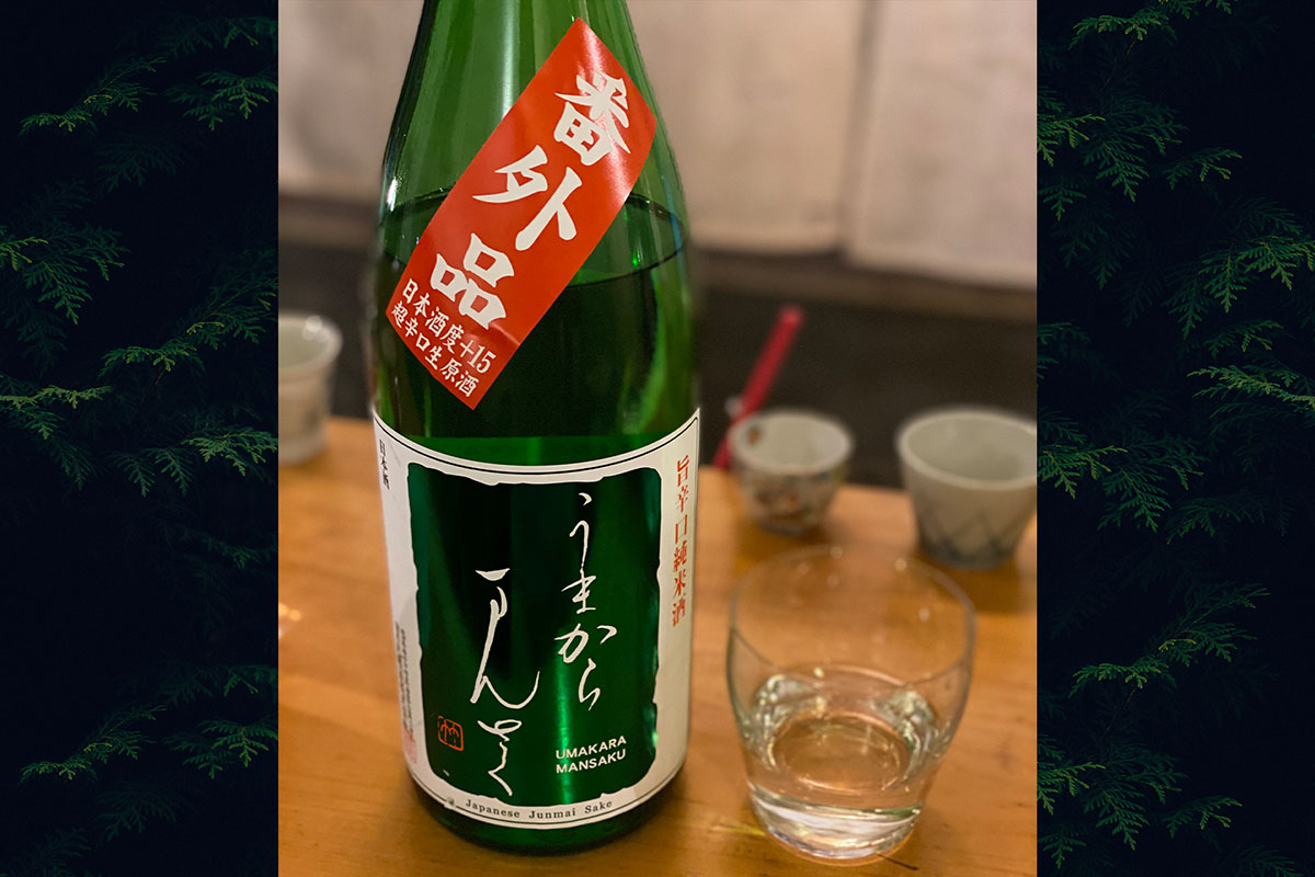 これが酒の「辛さ」だと知った。うまからを極めた酒「うまからまんさく 番外品 超辛口 特別純米生原酒」日本酒テイスティングノート