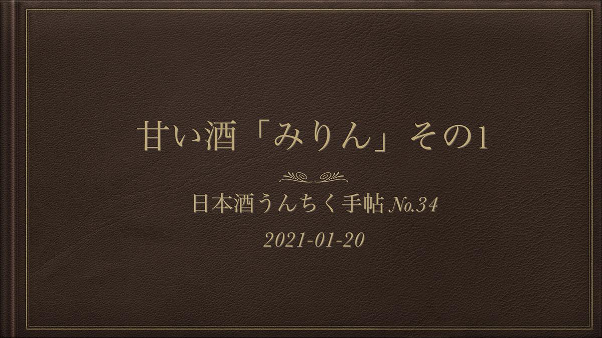 unchiku34-mirin.001