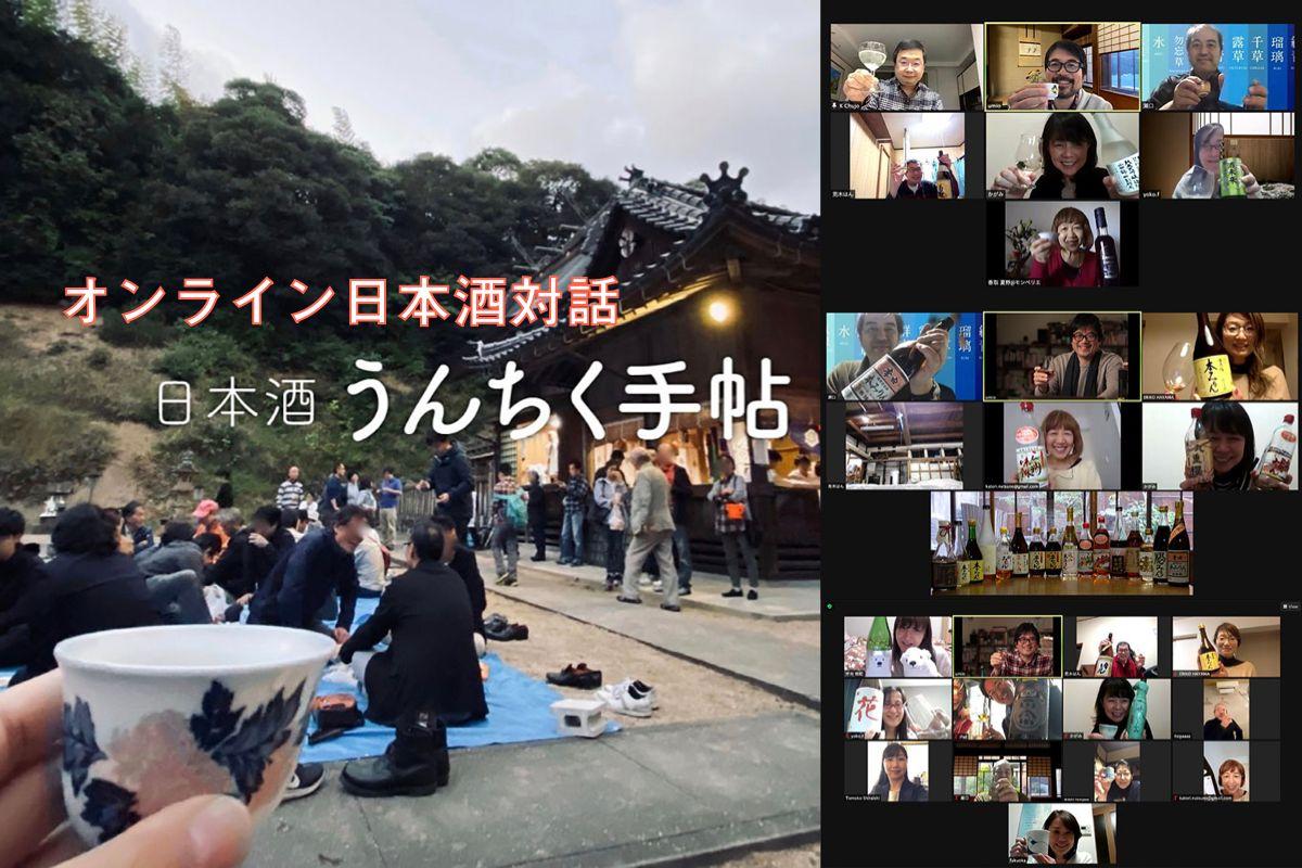 オンライン日本酒イベント「日本酒うんちく手帖」2021年1月分(No.33-No.35)