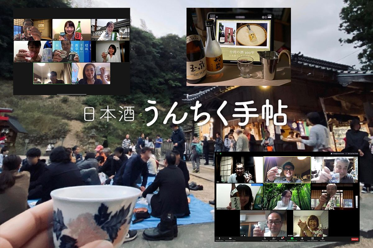オンライン飲み会「日本酒うんちく手帖」の楽しさ