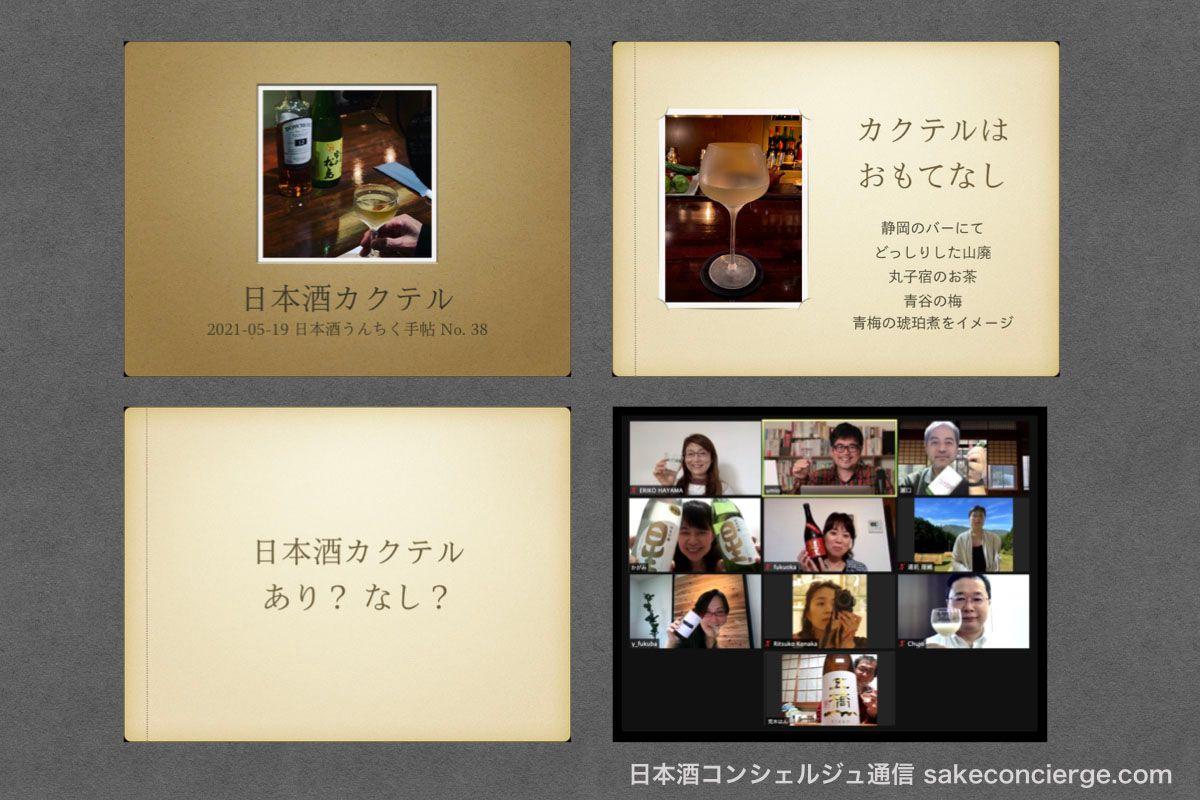 日本酒を片手に対話する「日本酒うんちく手帖 No.38 日本酒カクテル」イベントレポート