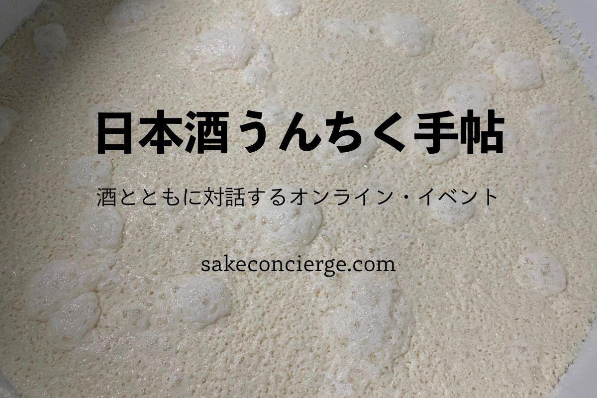 オンライン日本酒イベント「日本酒うんちく手帖」2020年8〜9月(No.19 甘酒、No.20 日本酒という言葉)