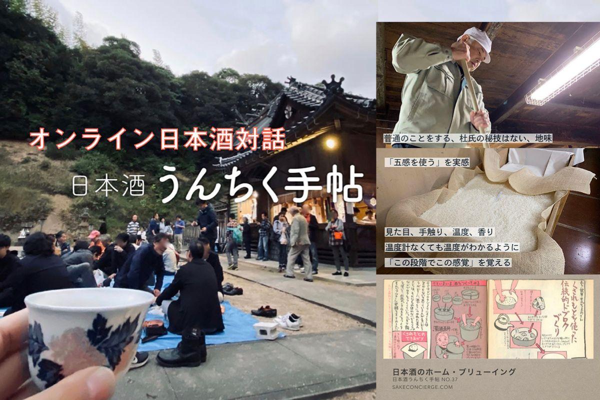 オンライン酒対話イベント「日本酒うんちく手帖」2021年3〜4月分(No.36 蔵人生活、No.37 ホームブリューイング)