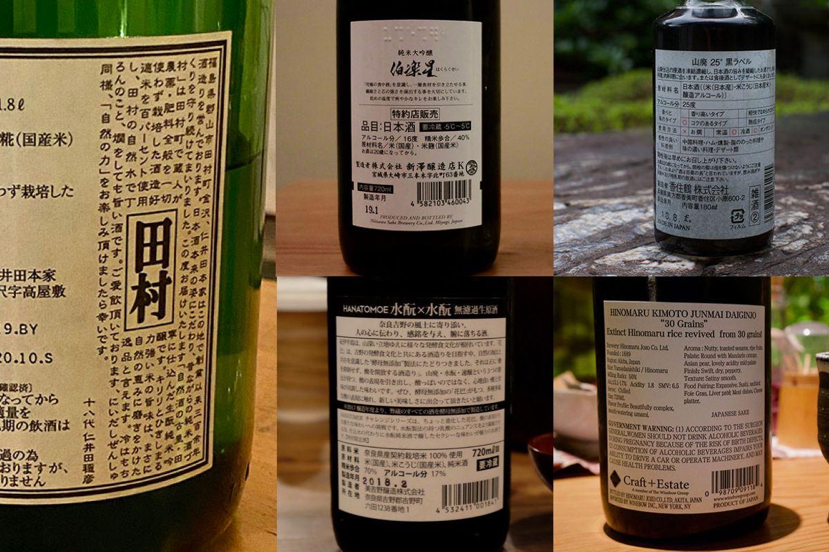 裏ラベルのメッセージが素晴らしい日本酒5選
