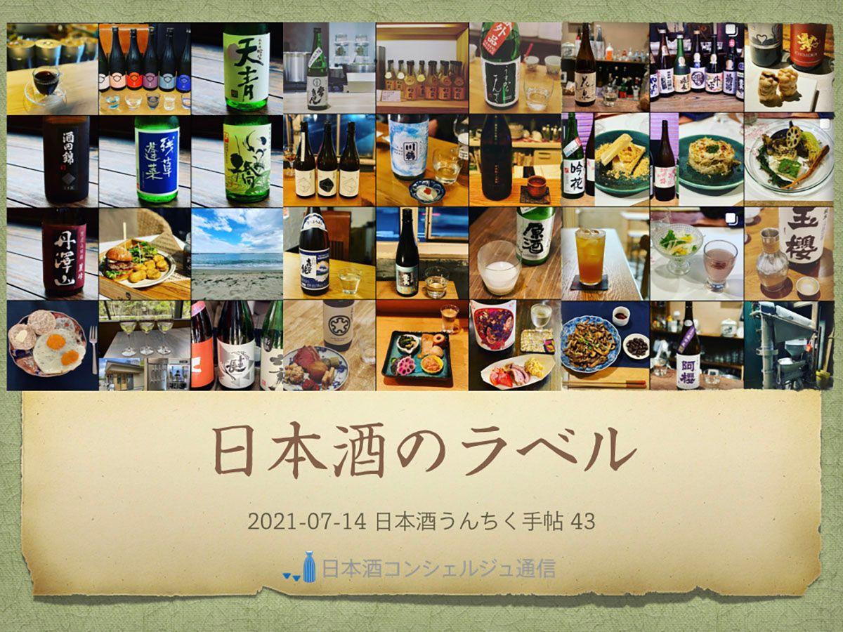 日本酒を片手に対話する「日本酒うんちく手帖 No.43 日本酒のラベル」イベントレポート