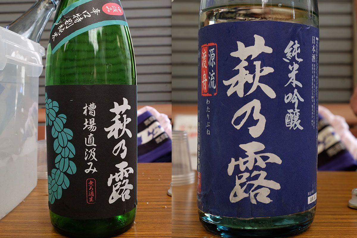 「萩乃露 純米吟醸 源流 渡舟」「槽場直汲み 中汲み無ろ過生 辛口特別純米」日本酒テイスティングノート
