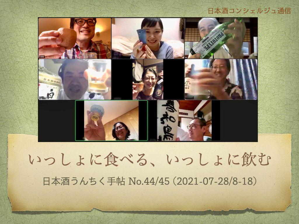 日本酒を片手に対話する「日本酒うんちく手帖 No.44-45 いっしょに食べる、いっしょに飲む」イベントレポート