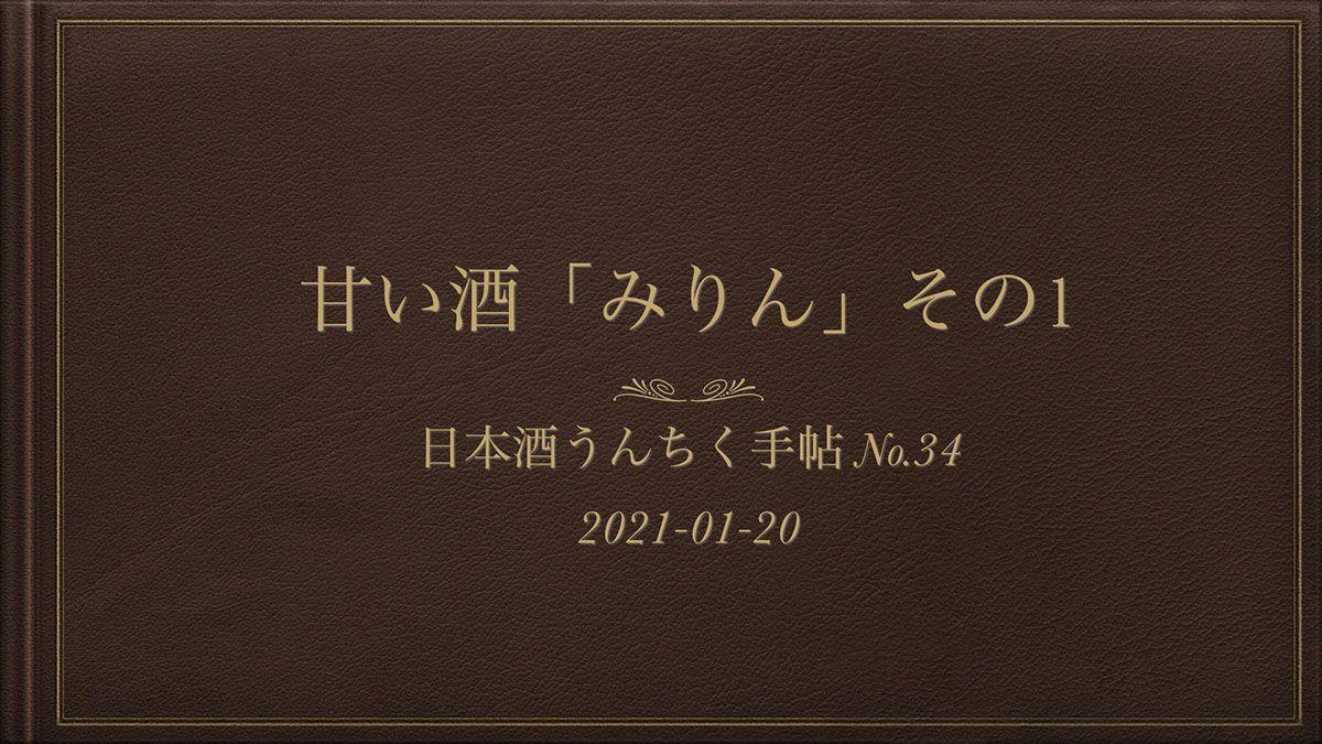 オンライン日本酒イベント「日本酒うんちく手帖」No.34 甘い酒 みりん イベントレポート