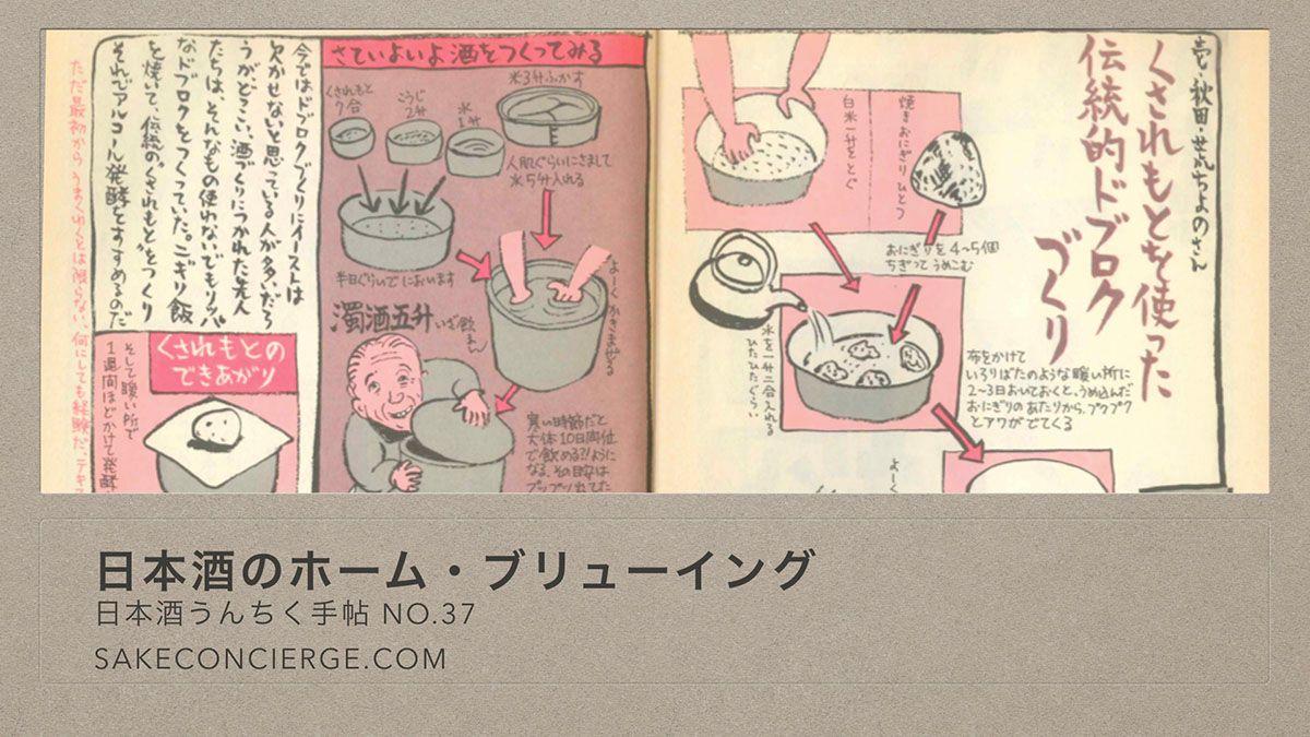 オンライン酒対話イベント「日本酒うんちく手帖」No.37 ホームブリューイング イベントレポート