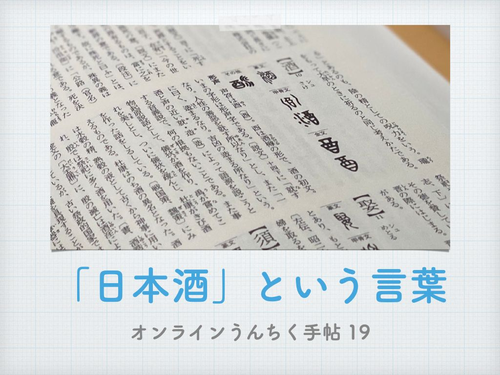 オンライン日本酒イベント「日本酒うんちく手帖」No.19 日本酒という言葉 イベントレポート