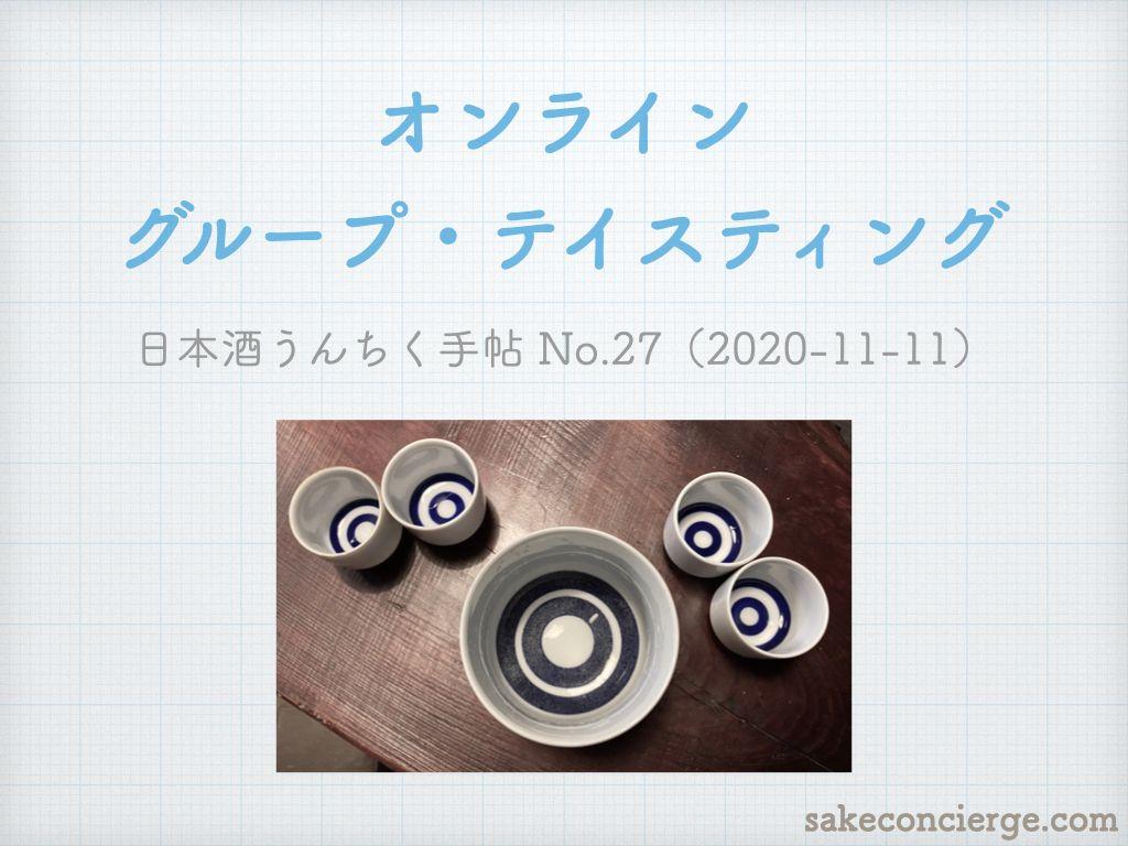 オンライン日本酒イベント「日本酒うんちく手帖」No.27 グループ・テイスティング イベントレポート