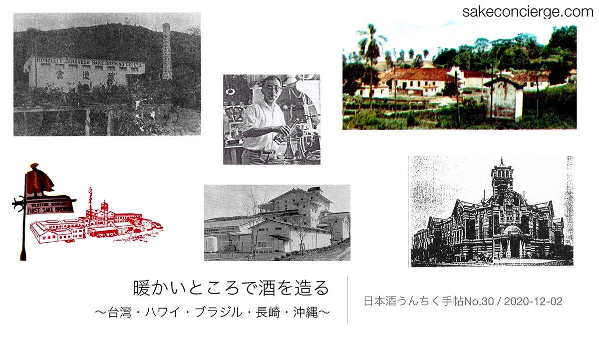 オンライン日本酒イベント「日本酒うんちく手帖」No.30 暖かいところで酒を造る イベントレポート