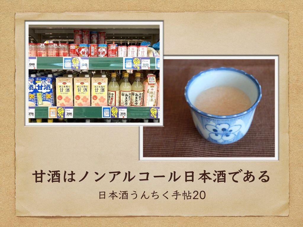 オンライン日本酒イベント「日本酒うんちく手帖」No.20 甘酒はノンアルコール日本酒である イベントレポート