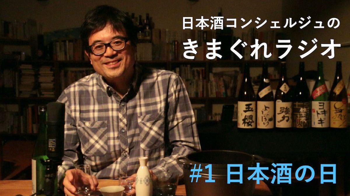 [動画] 日本酒の日に思う|日本酒コンシェルジュの気まぐれラジオ001