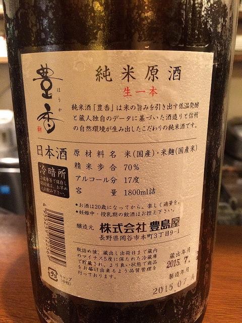 豊香 純米原酒 生一本