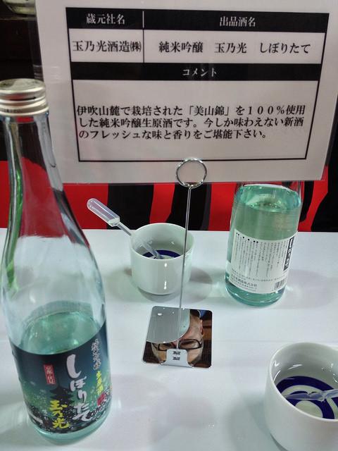 純米吟醸 玉乃光 しぼりたて(玉乃光酒造)
