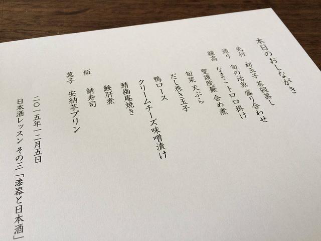 馳走いなせや料理長村上さんによる本日のおしながき