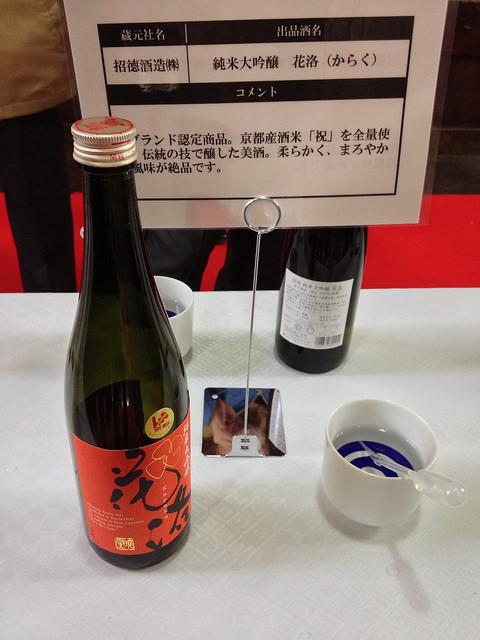 純米大吟醸 花洛(からく)(招徳酒造)