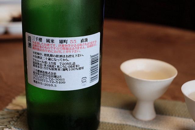 三千櫻 純米 雄町55 直汲 生原酒 裏ラベル