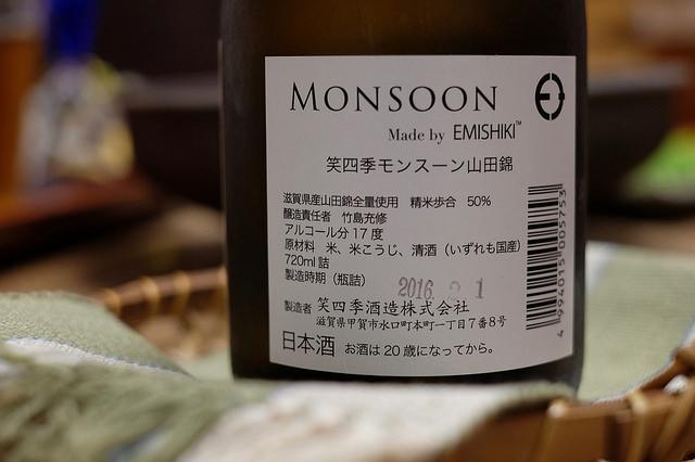 笑四季モンスーン山田錦 裏ラベル