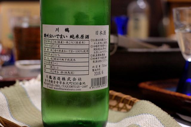 川鶴讃州おいでまい純米原酒 裏ラベル