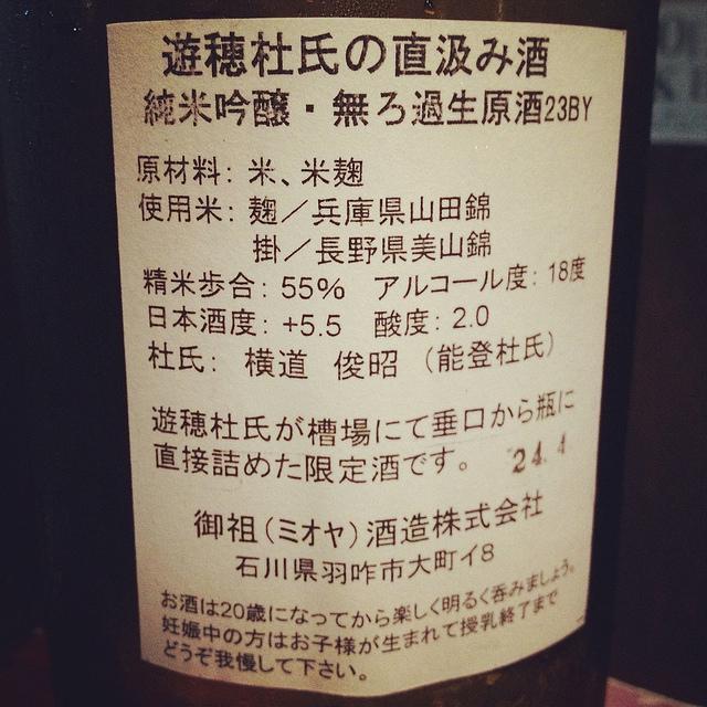 遊穂杜氏の直汲み酒