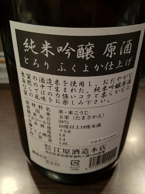 伯陽長 純米吟醸原酒