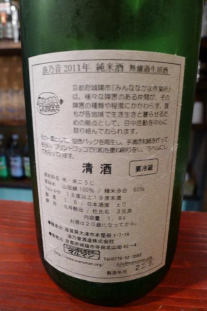 波乃音酒造 波乃音2011年 純米酒 無濾過生原酒