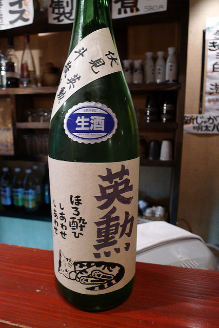 齊藤酒造「英勲 無圧しぼり 特別純米原酒」