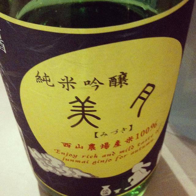 招徳酒造 純米吟醸 美月