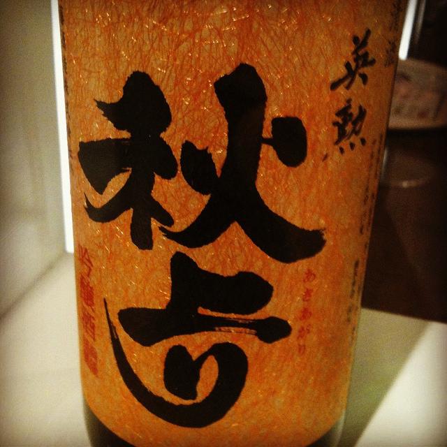 齊藤酒造 英勲 秋上り吟醸酒