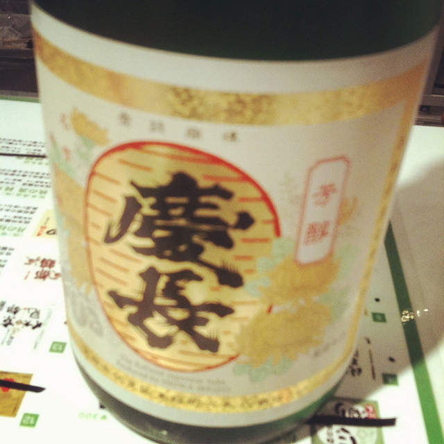 平和酒造「慶長小判 純米吟醸酒」