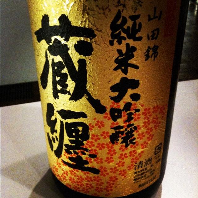 豊澤本店「蔵纏 純米大吟醸」