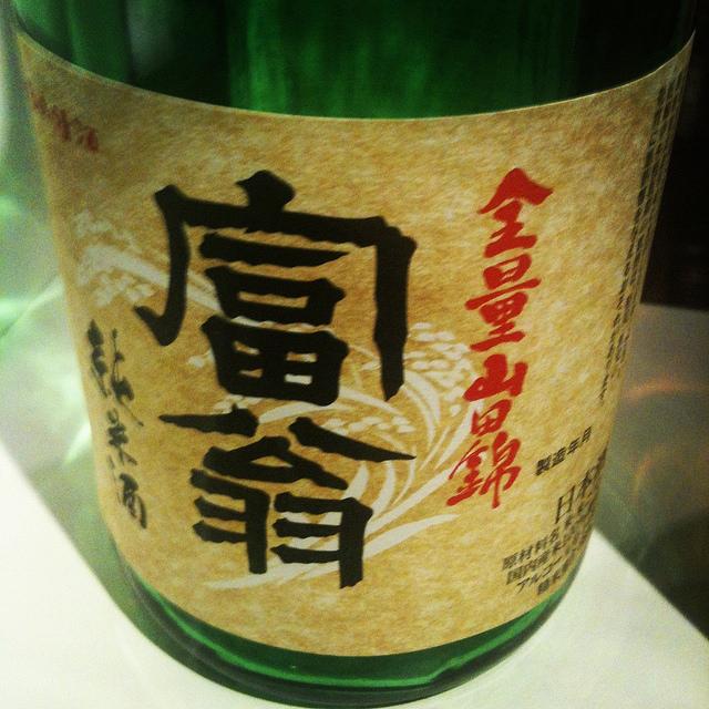 富翁 山田錦 純米酒