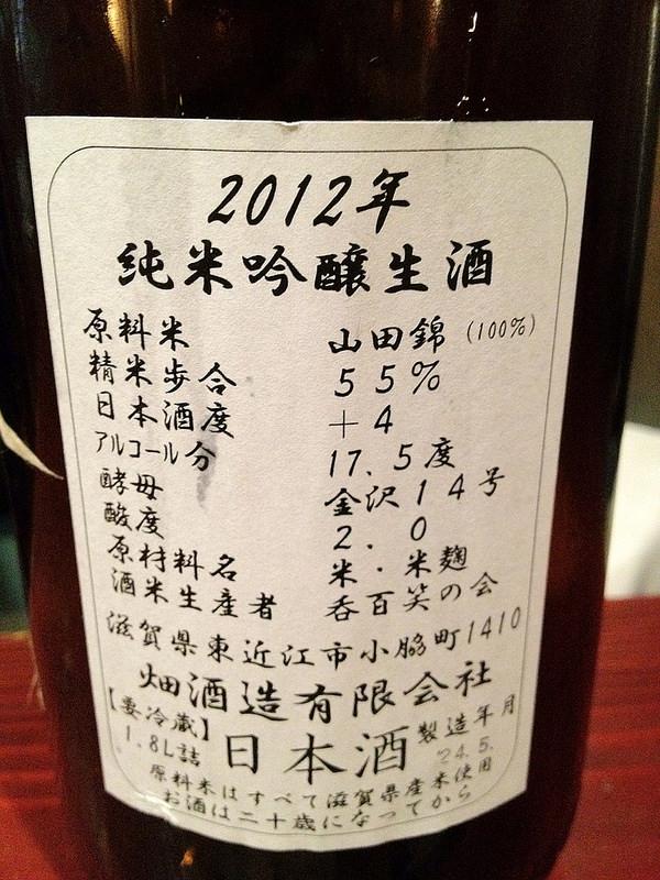 大治郎 純米吟醸 山田錦 生酒