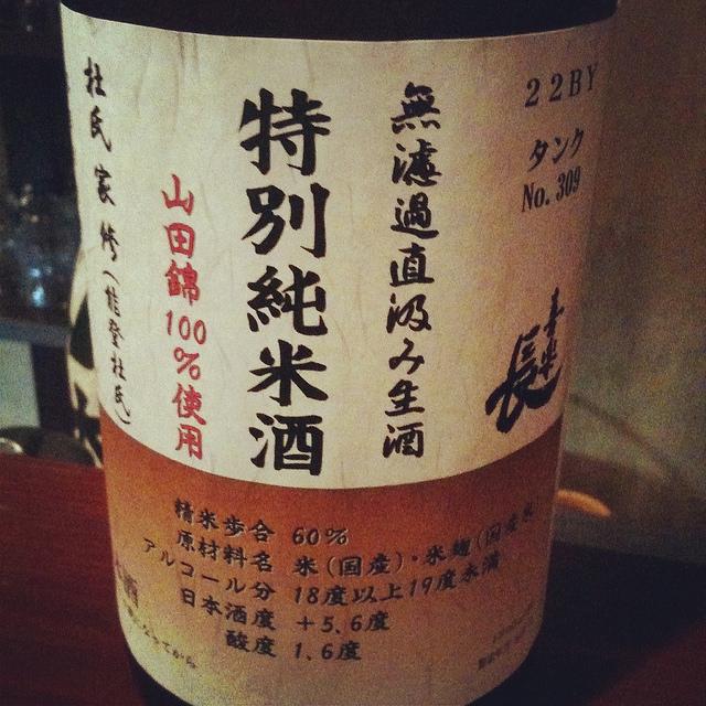 喜楽長 無濾過直汲み生酒 特別純米酒